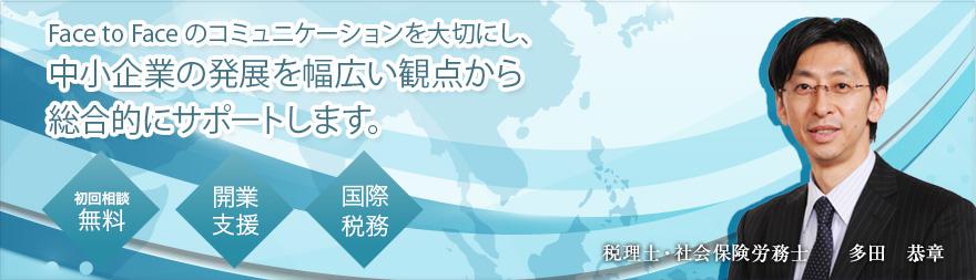 大田区池上の会計事務所|TOP総合会計事務所